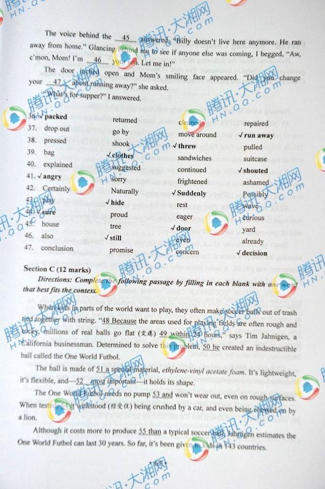 湖南高考英语试题答案5