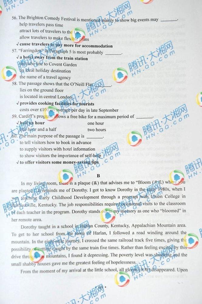 湖南高考英语试题答案7