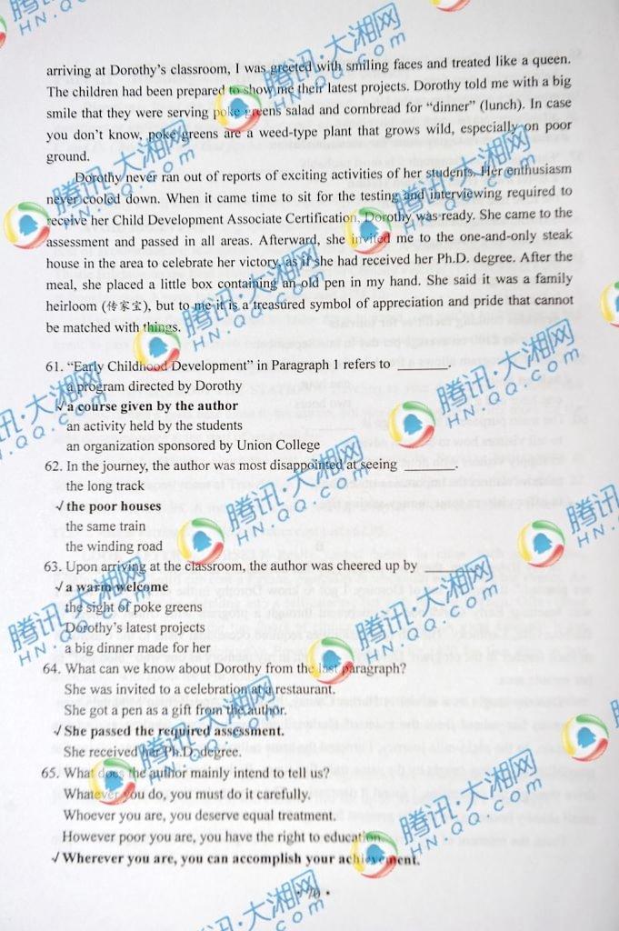 湖南高考英语试题答案8