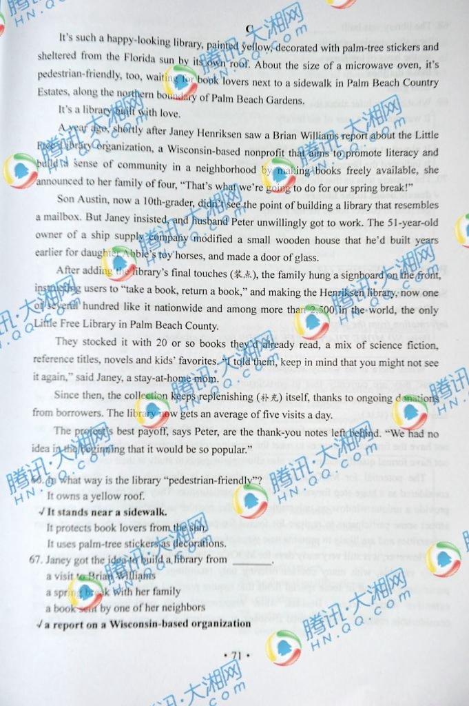 湖南高考英语试题答案9