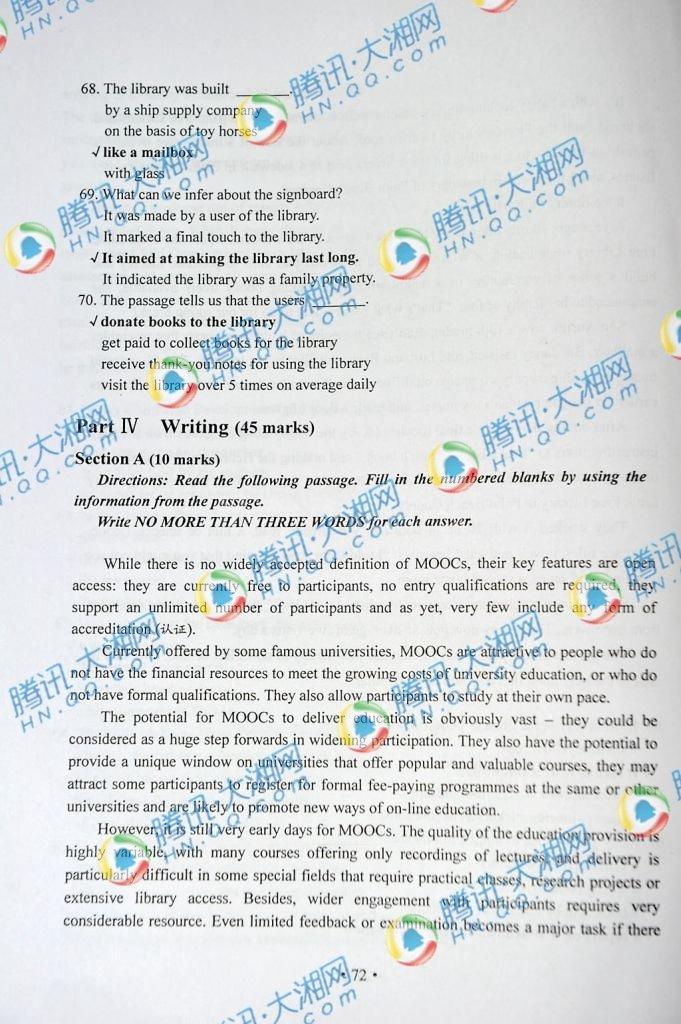 湖南高考英语试题答案10