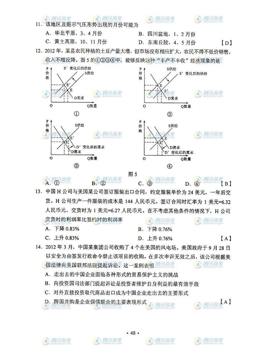 陕西高考文综试题答案3