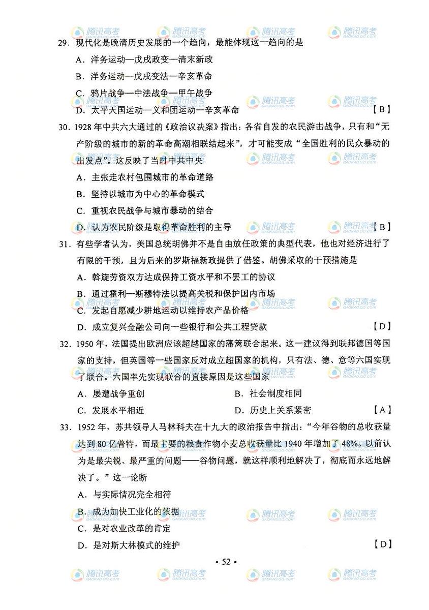 陕西高考文综试题答案7