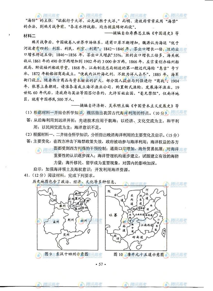 陕西高考文综试题答案12
