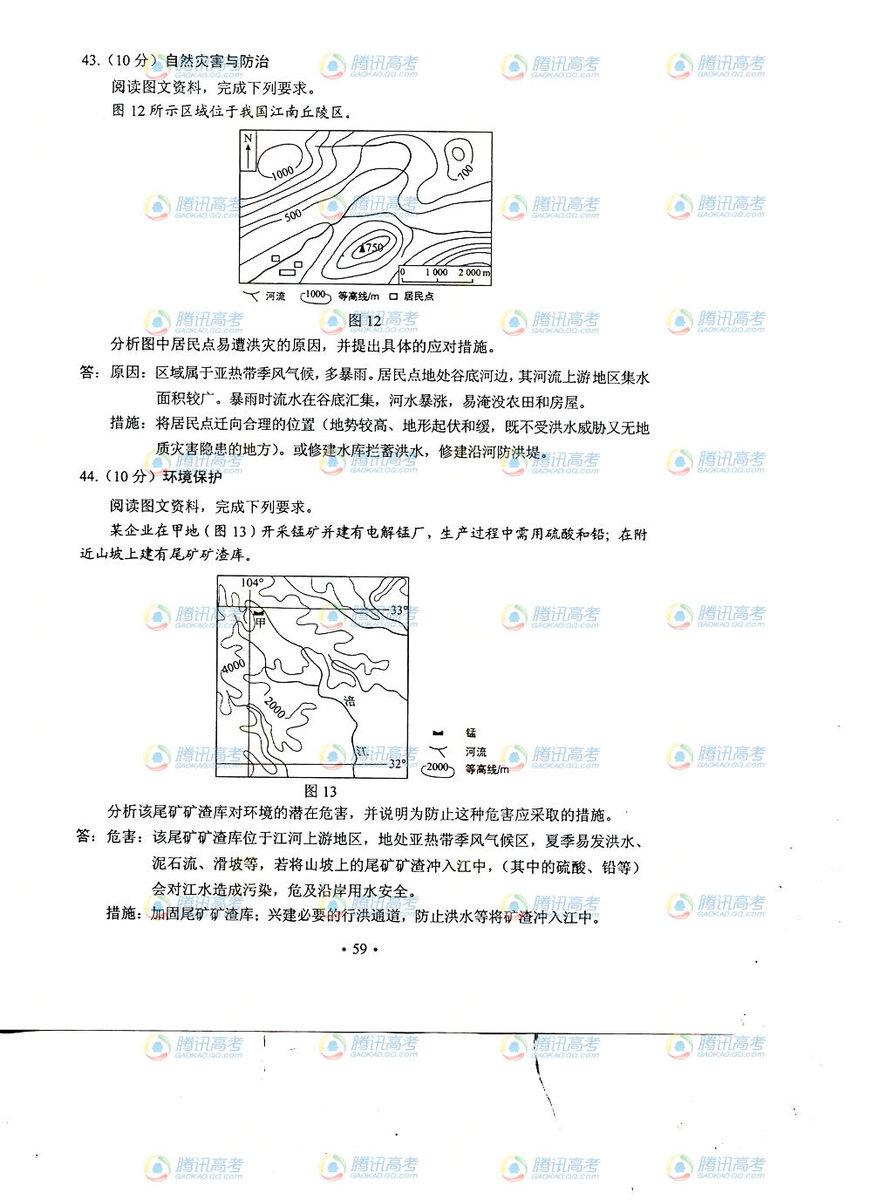 陕西高考文综试题答案14