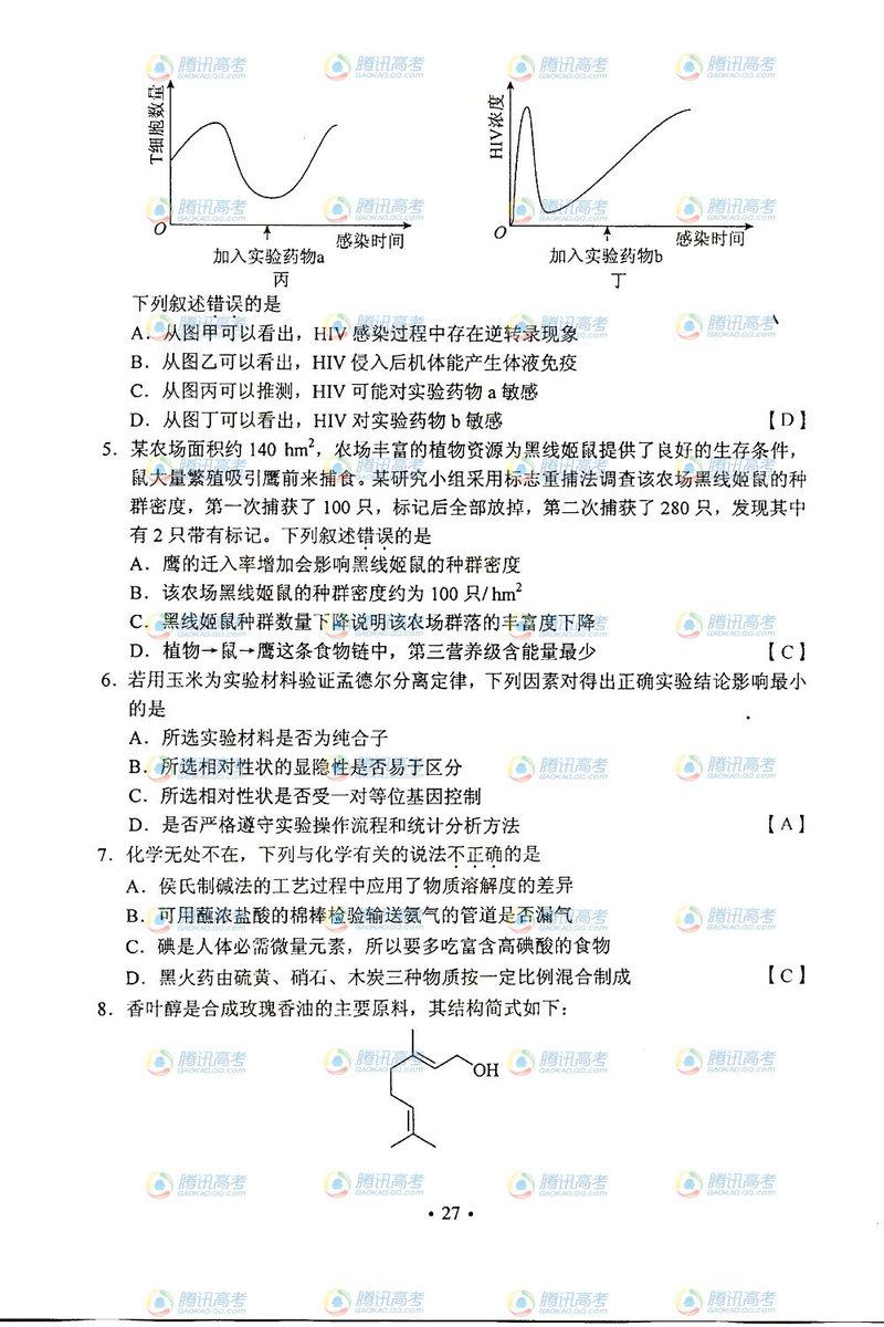 湖南高考理综试题答案2