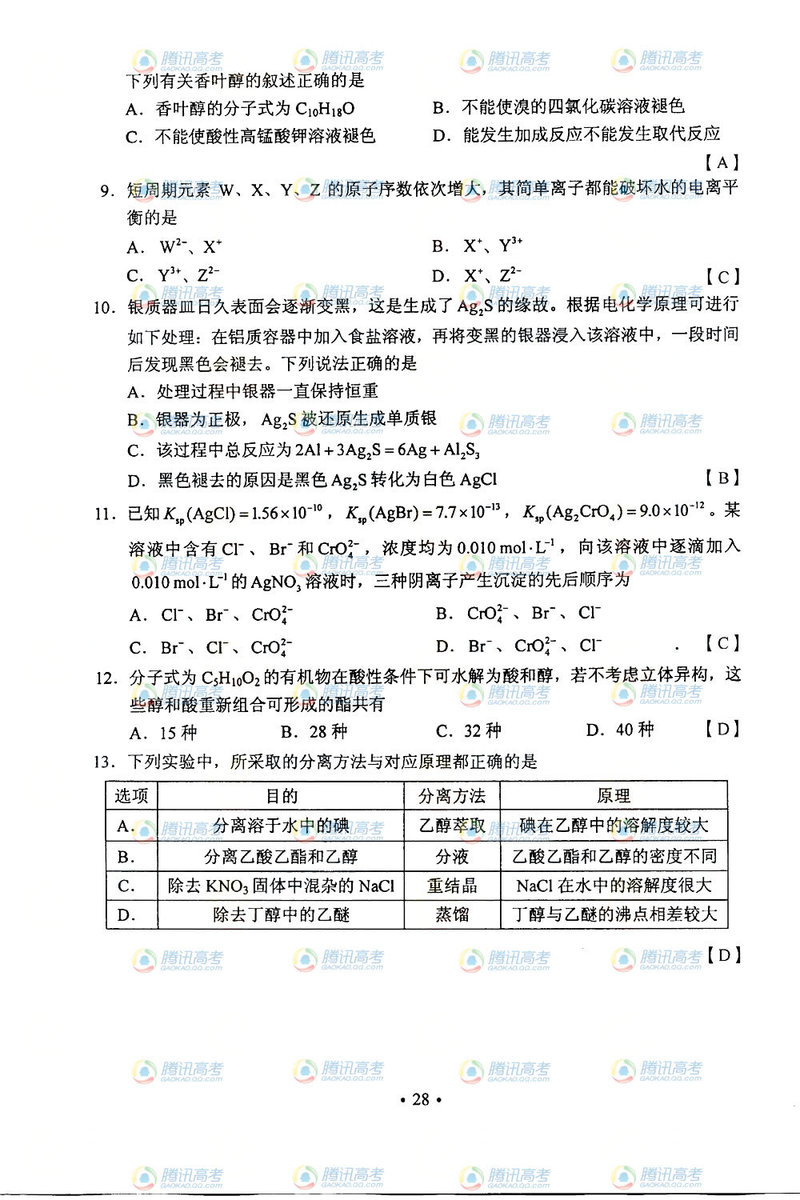 湖南高考理综试题答案3
