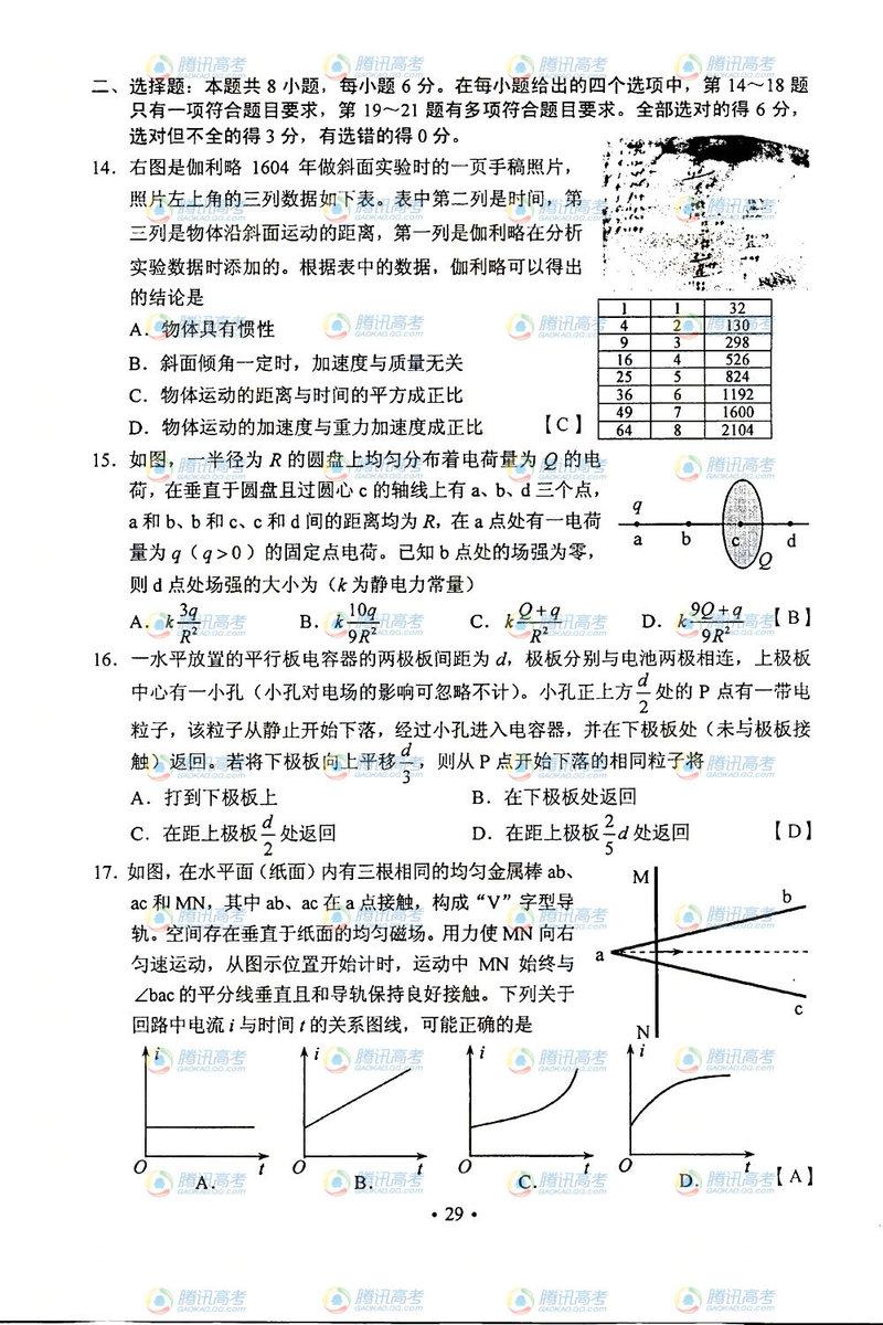 湖南高考理综试题答案4