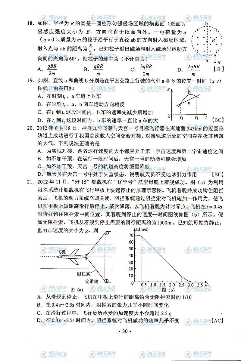湖南高考理综试题答案5