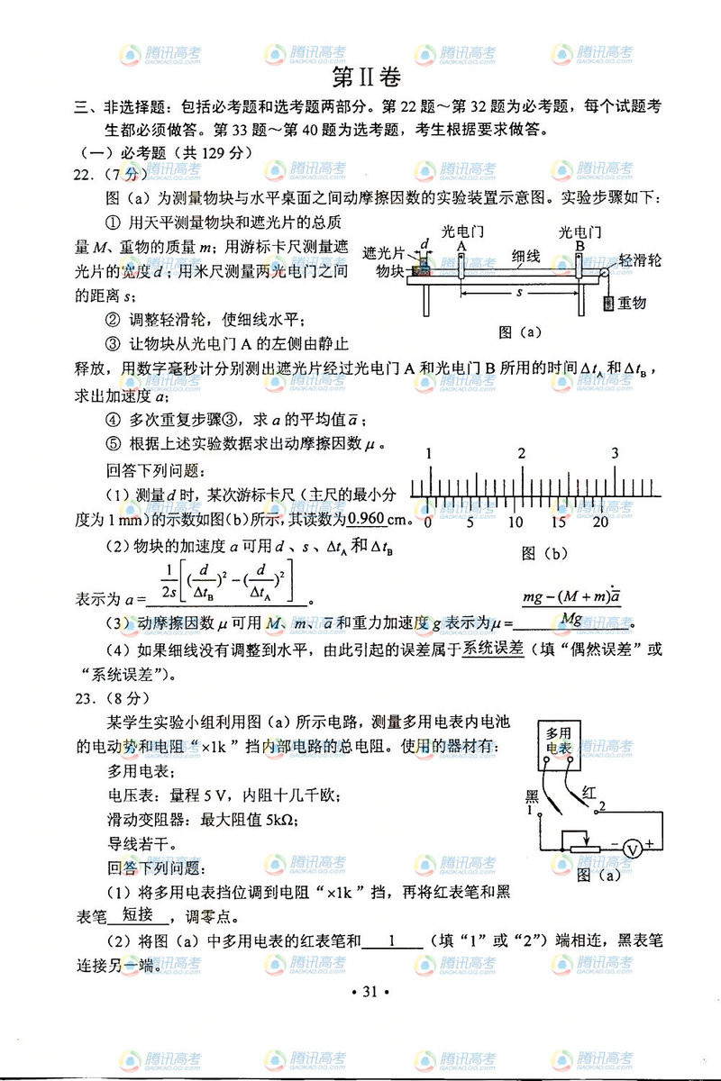 新课标理综试题答案1
