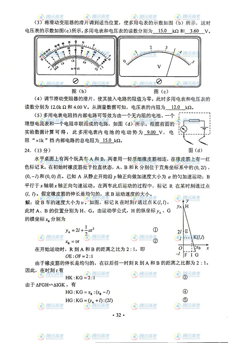 新课标理综试题答案2