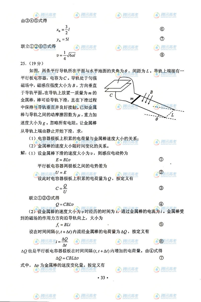 湖南高考理综试题答案8