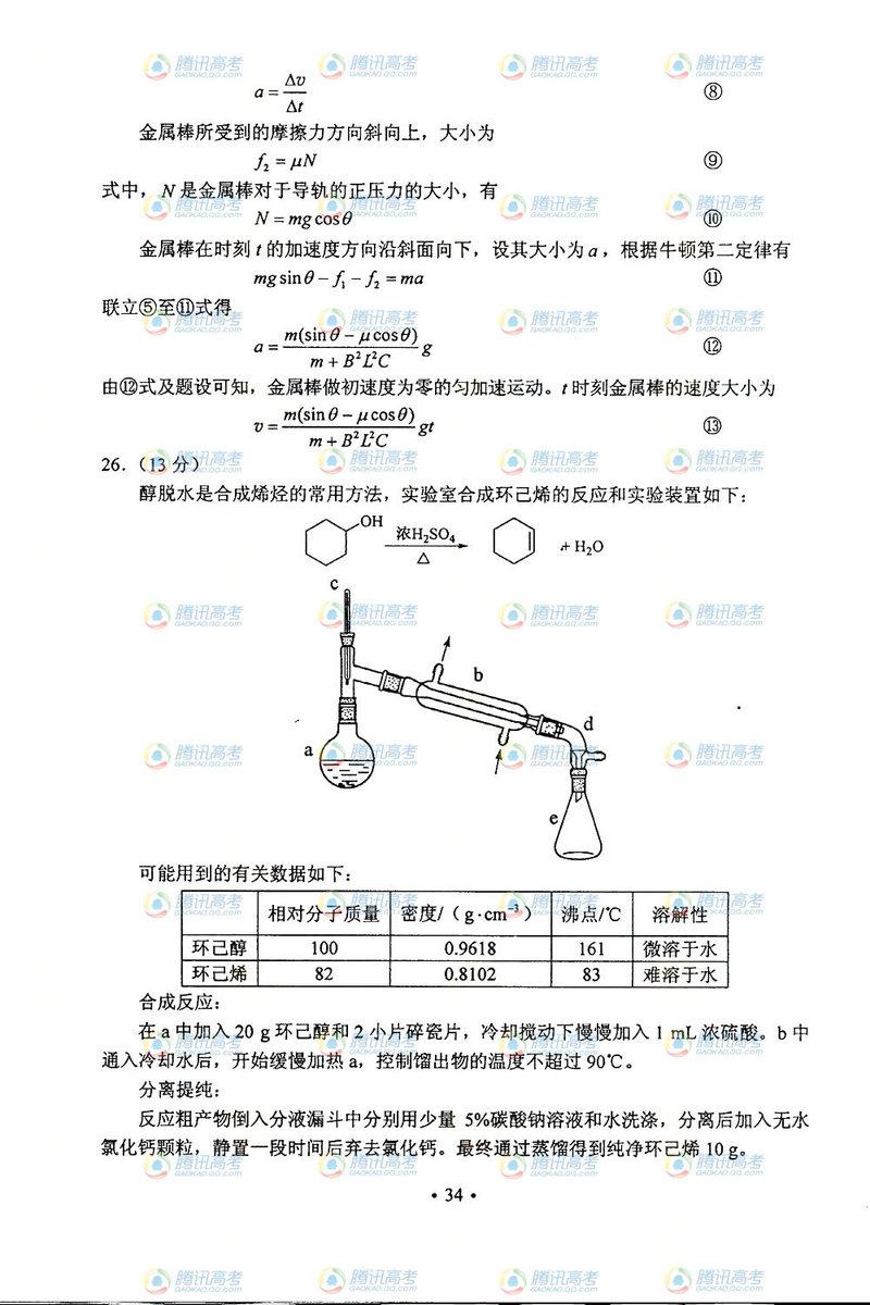 湖南高考理综试题答案9