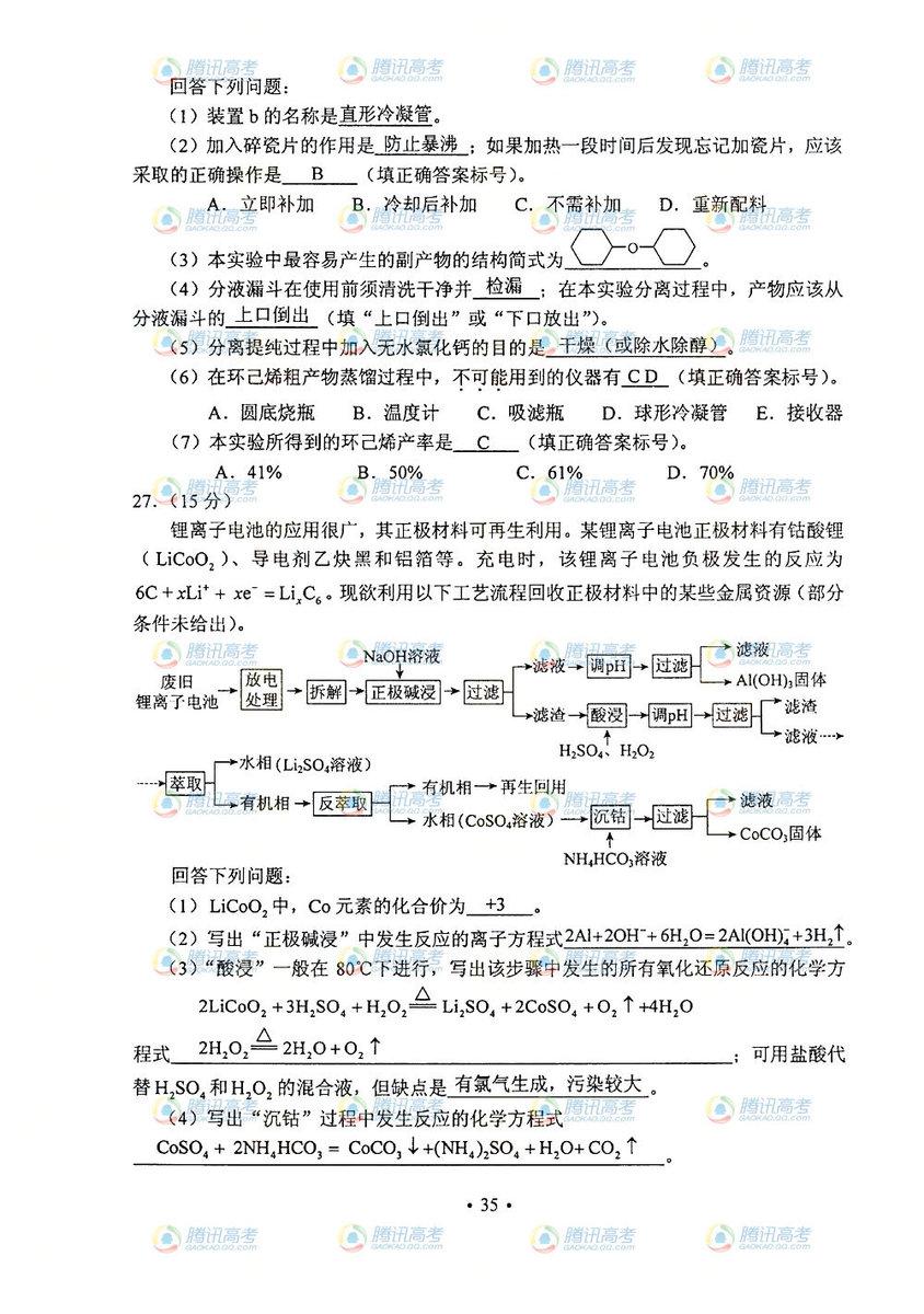 湖南高考理综试题答案10
