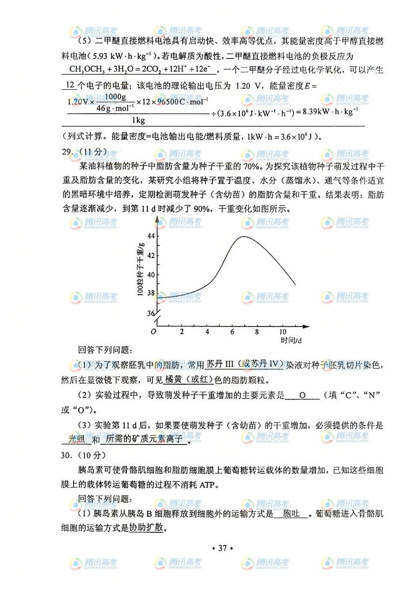 湖南高考理综试题答案12