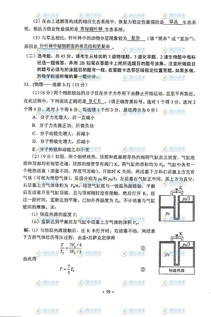 新课标理综试题答案9