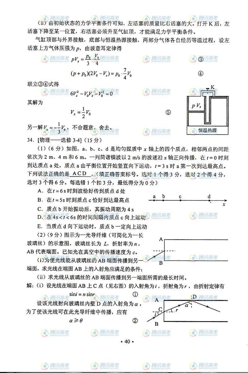 新课标理综试题答案10