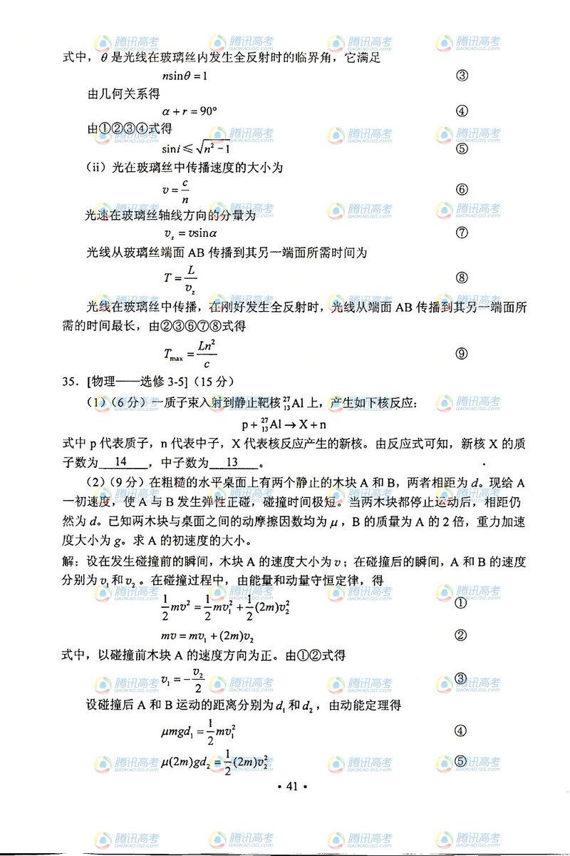 湖南高考理综试题答案16