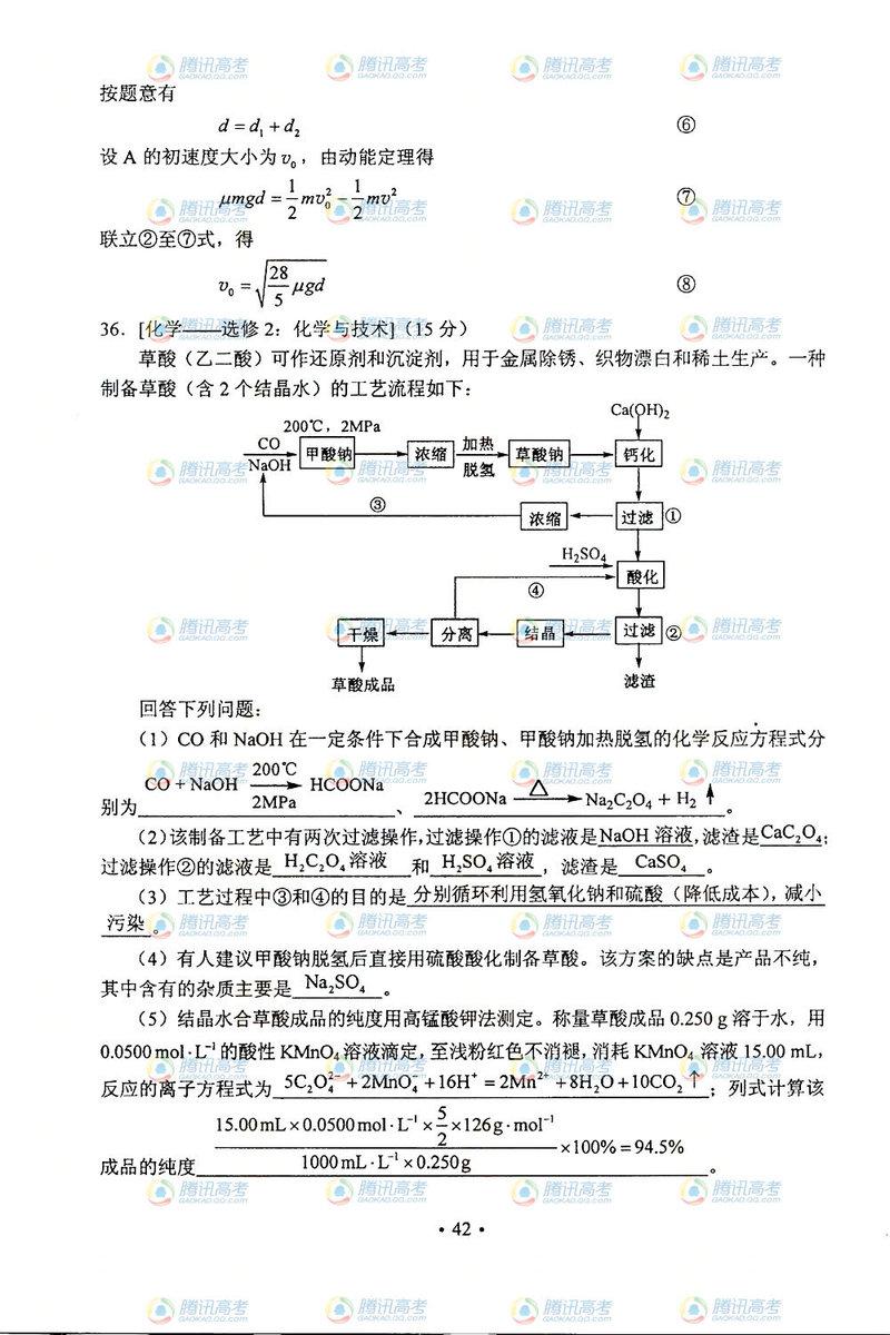 湖南高考理综试题答案17