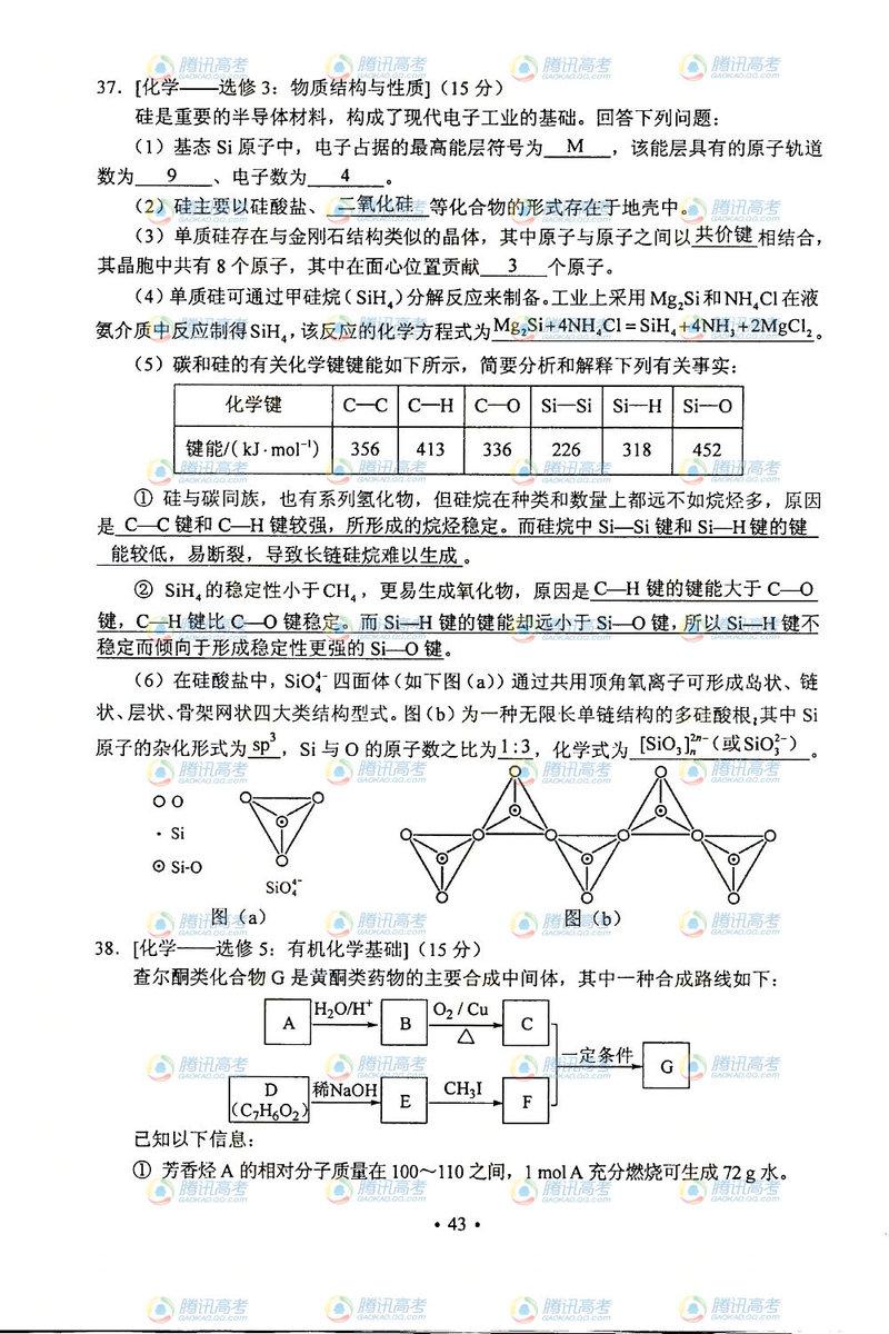 湖南高考理综试题答案18