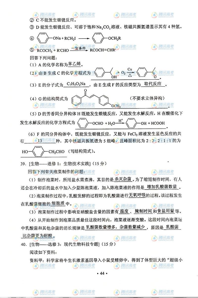 新课标理综试题答案14
