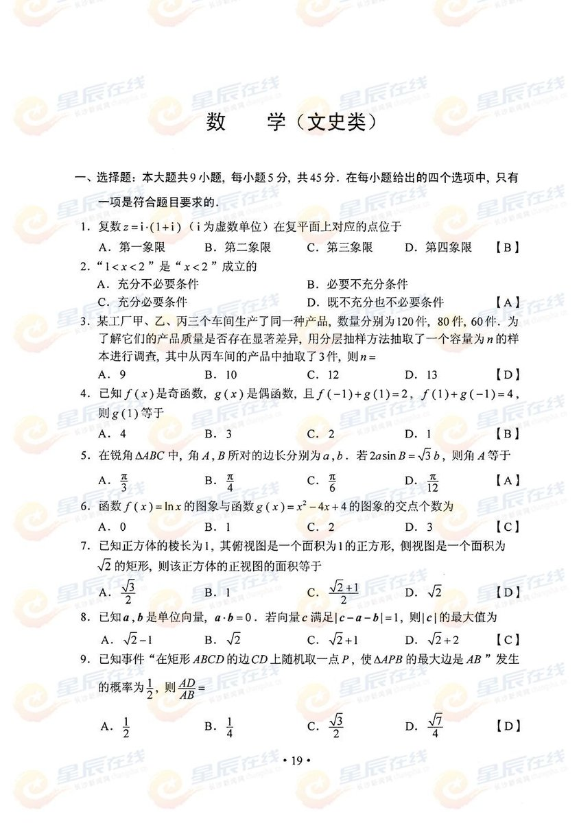 湖南高考文科数学试题答案1