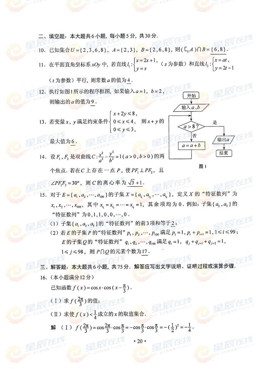 湖南高考文科数学试题答案2