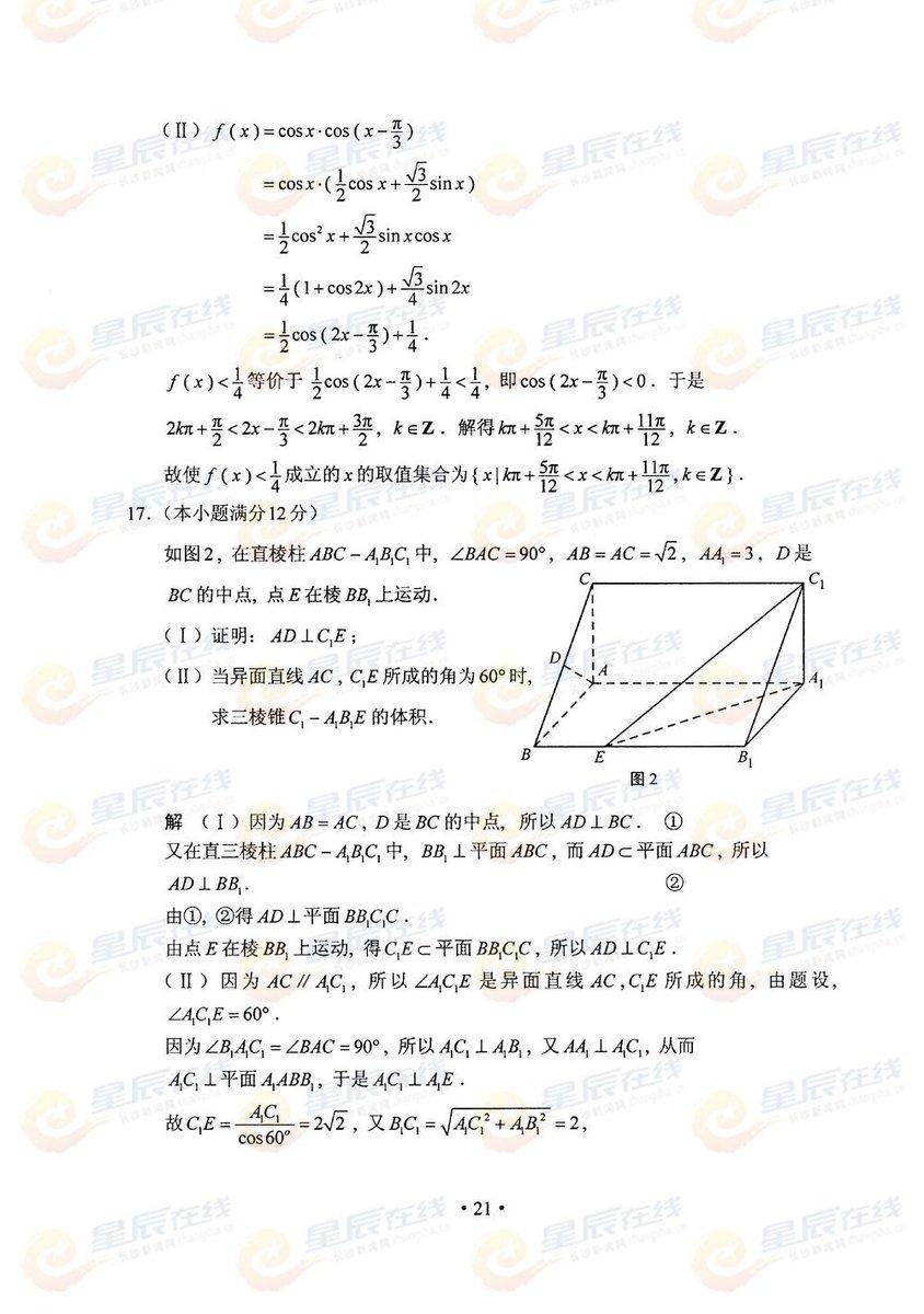 湖南高考文科数学试题答案3