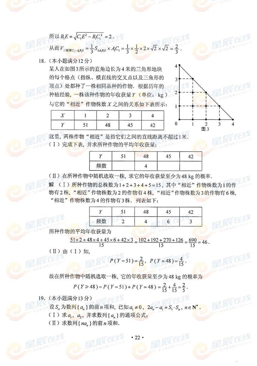 湖南高考文科数学试题答案4