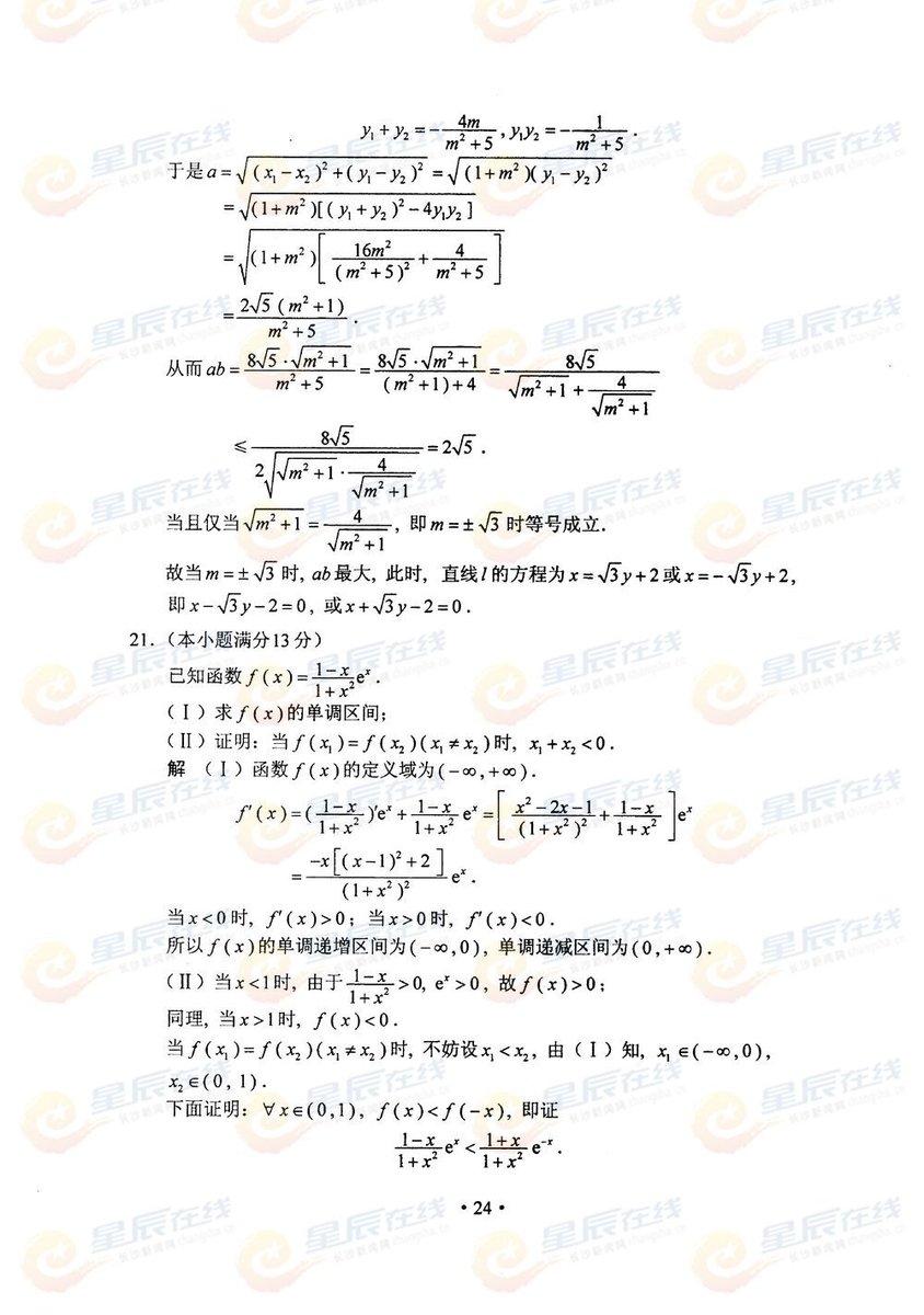 湖南高考文科数学试题答案6