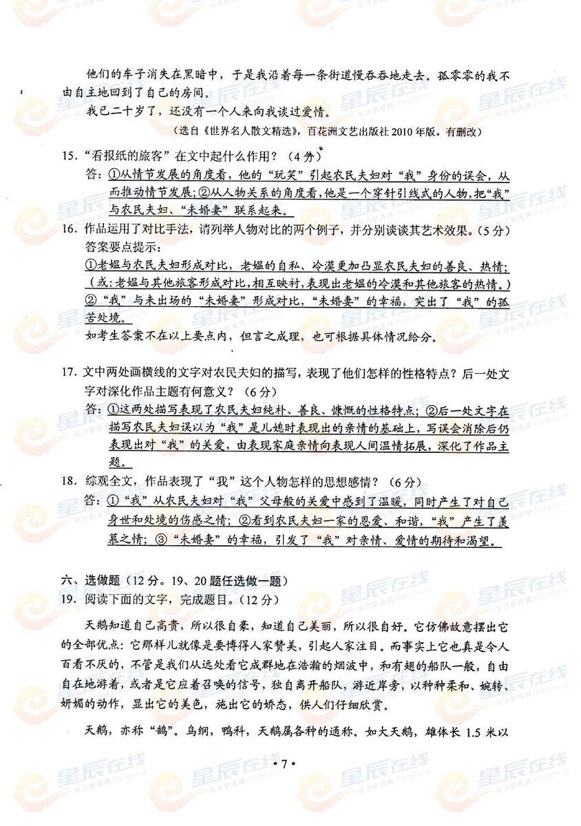 湖南高考语文试题答案7