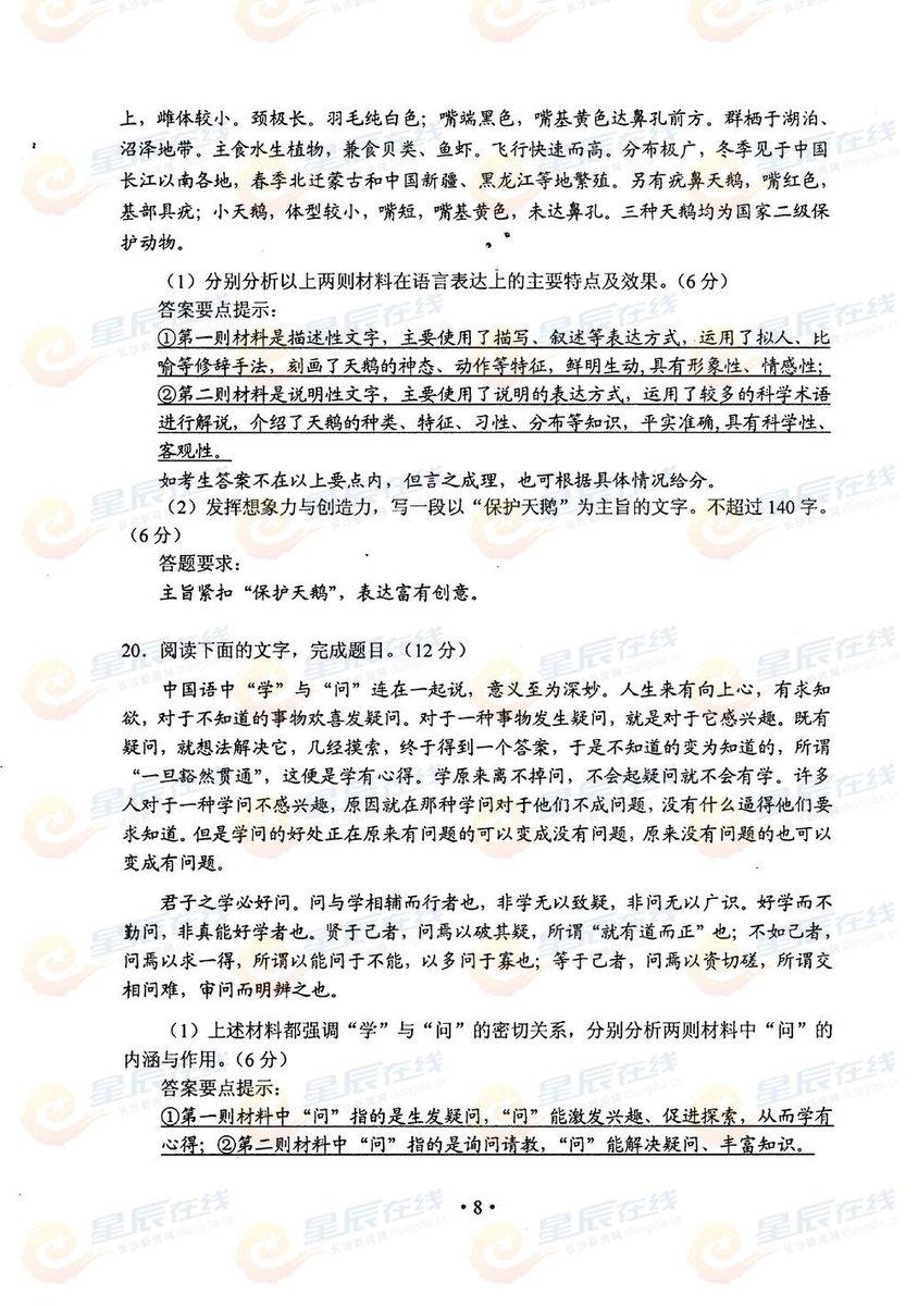 湖南高考语文试题答案8