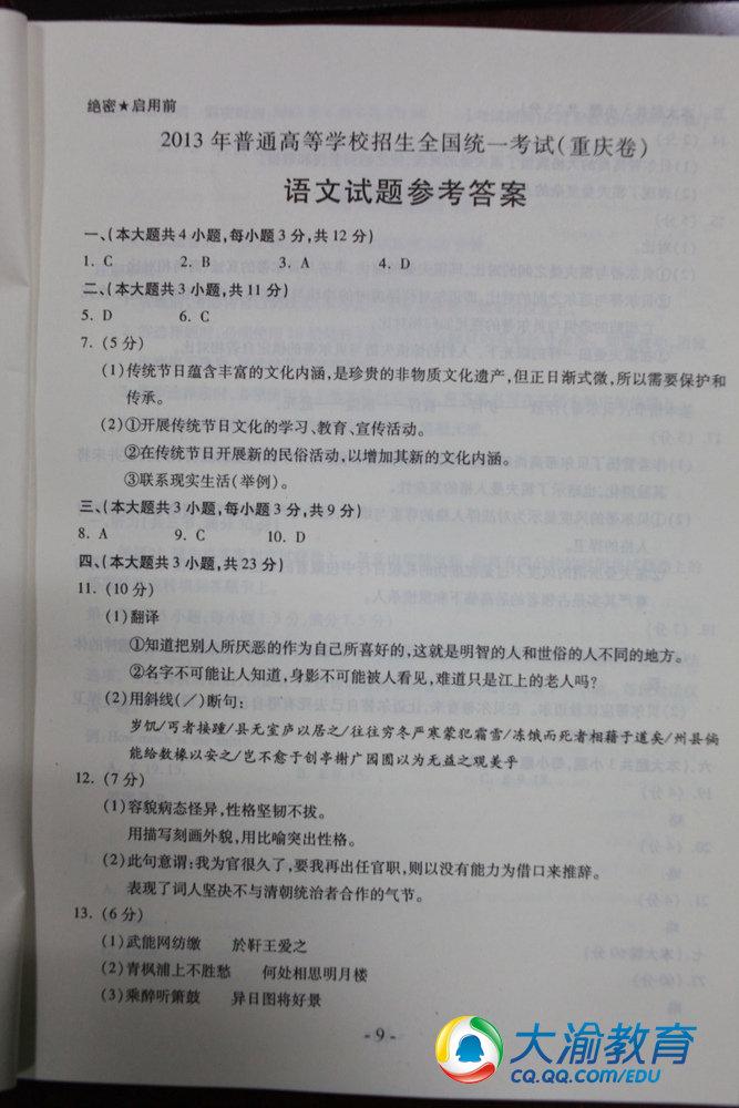 重庆高考语文试题答案1