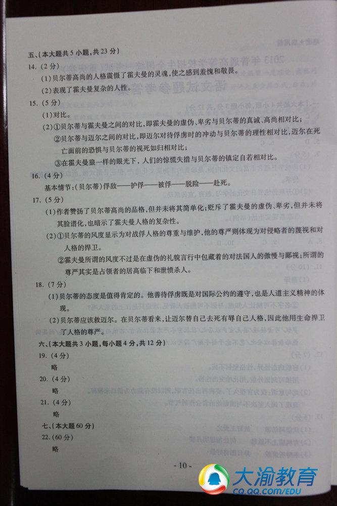重庆高考语文试题答案2