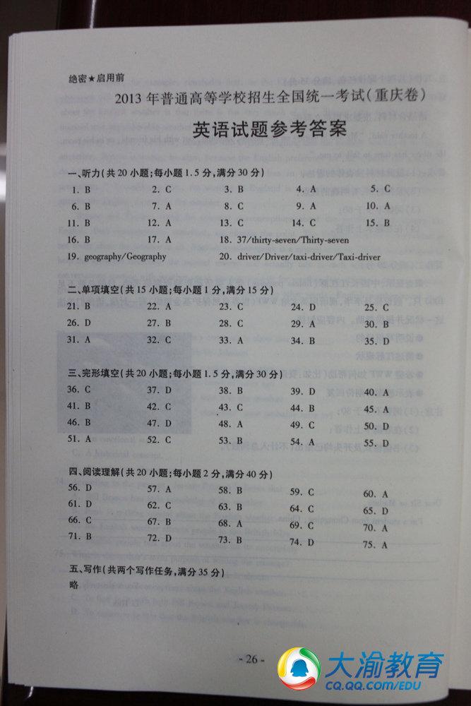 重庆高考英语试题答案1