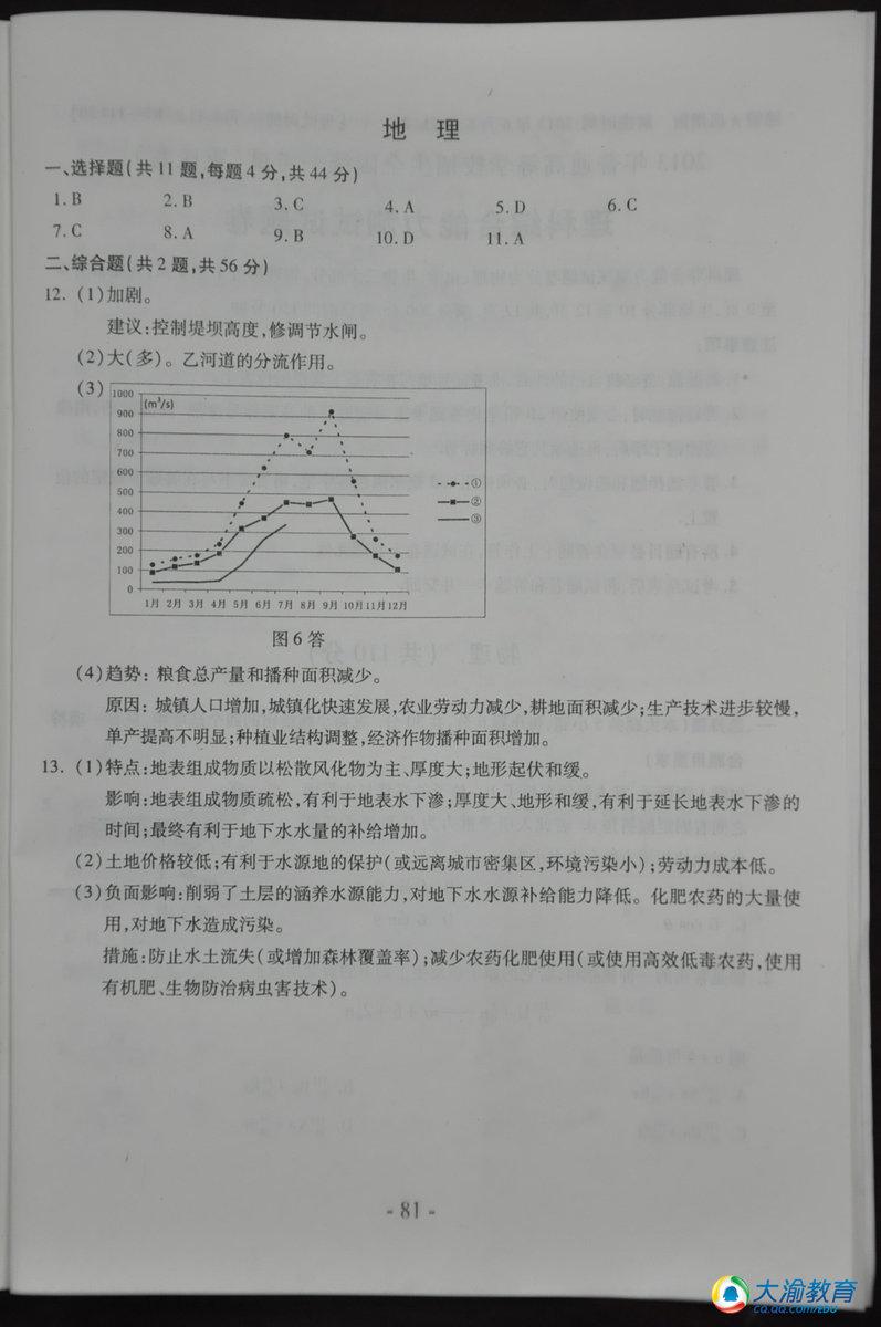 新课标理综试题答案3