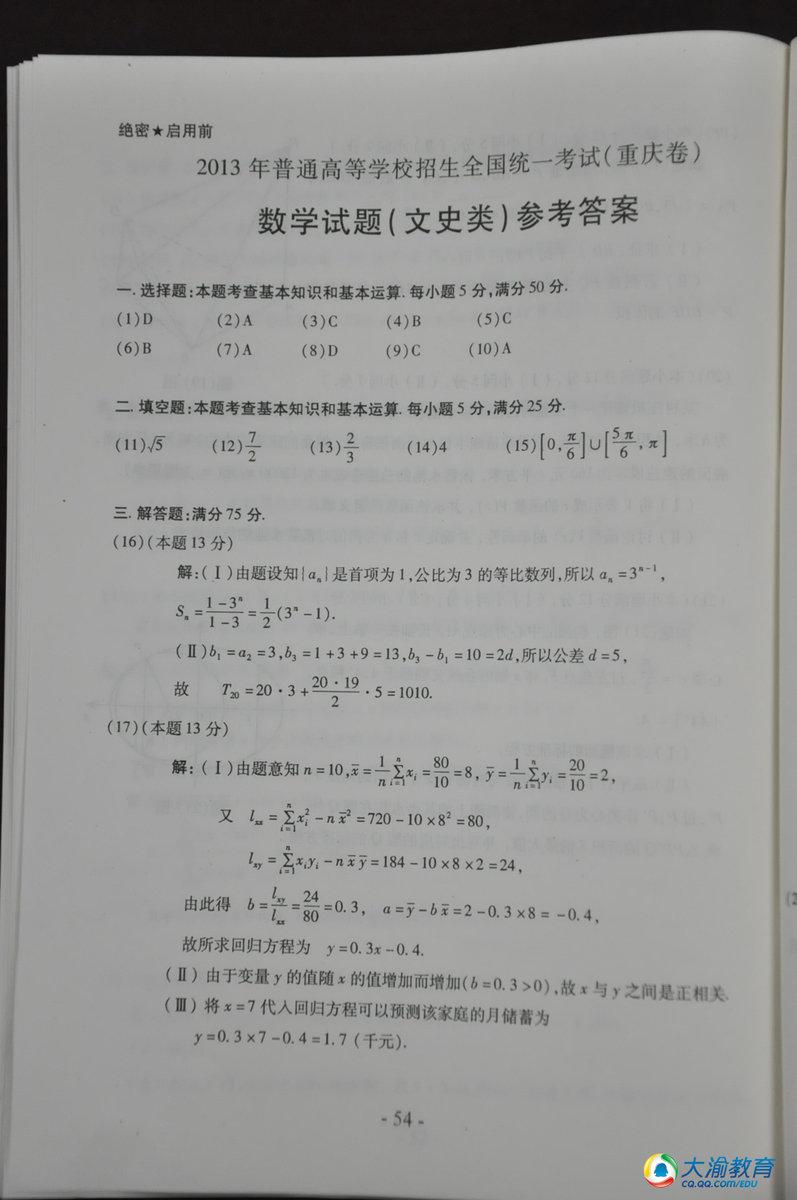 重庆高考文科数学试题答案1