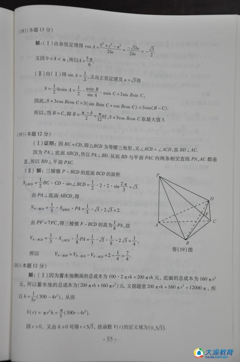 重庆高考文科数学试题答案2