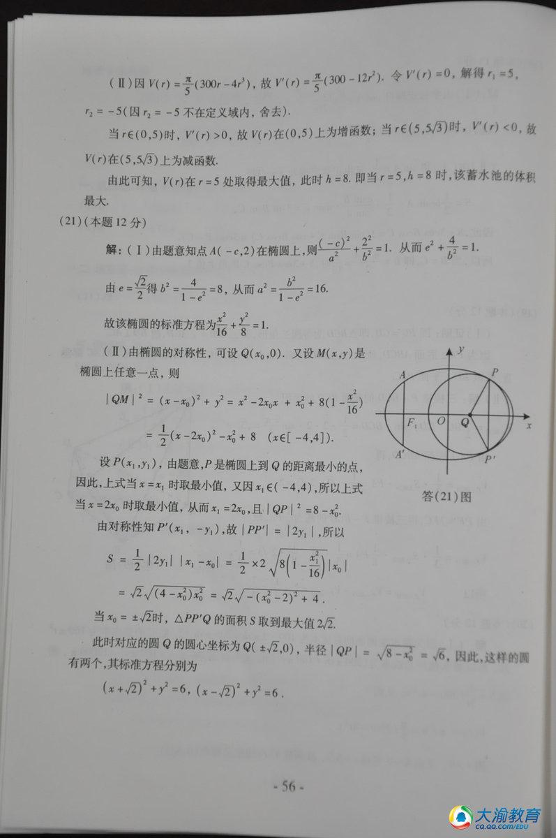 重庆高考文科数学试题答案3
