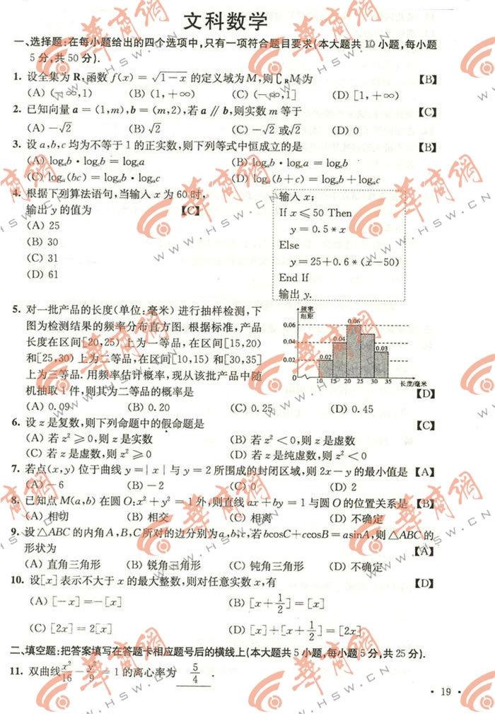 陕西高考文科数学试题答案1