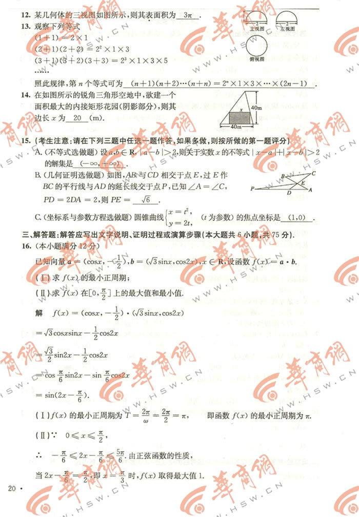陕西高考文科数学试题答案2