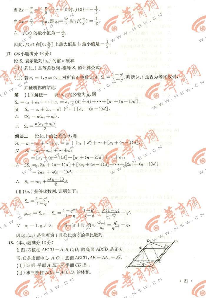 陕西高考文科数学试题答案3