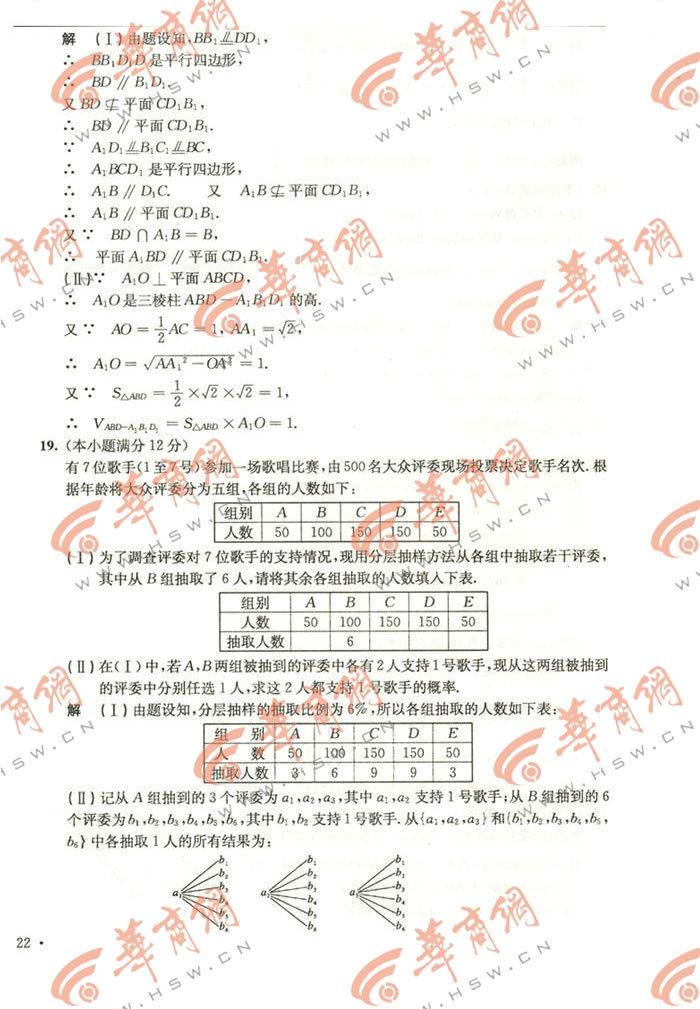 陕西高考文科数学试题答案4