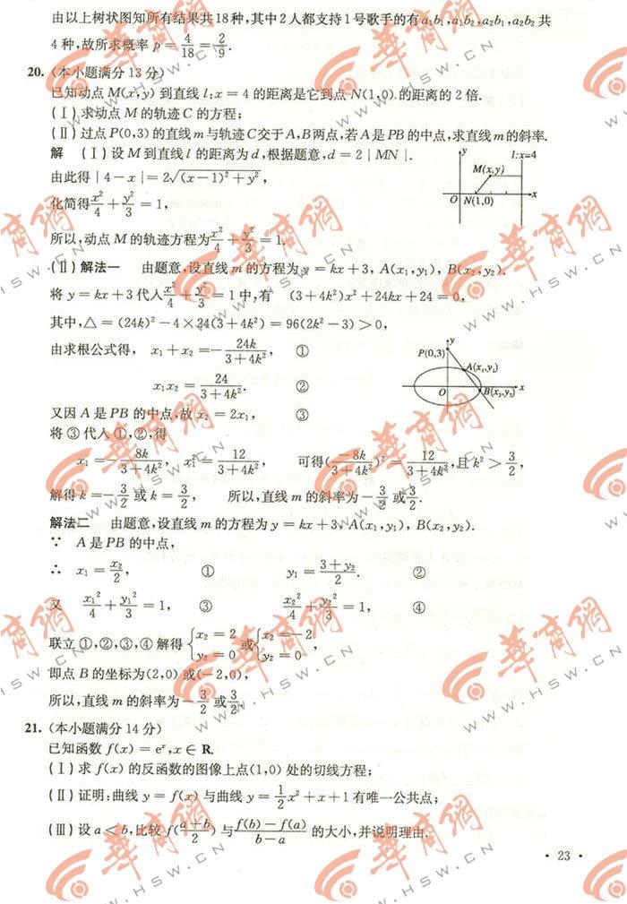陕西高考文科数学试题答案5