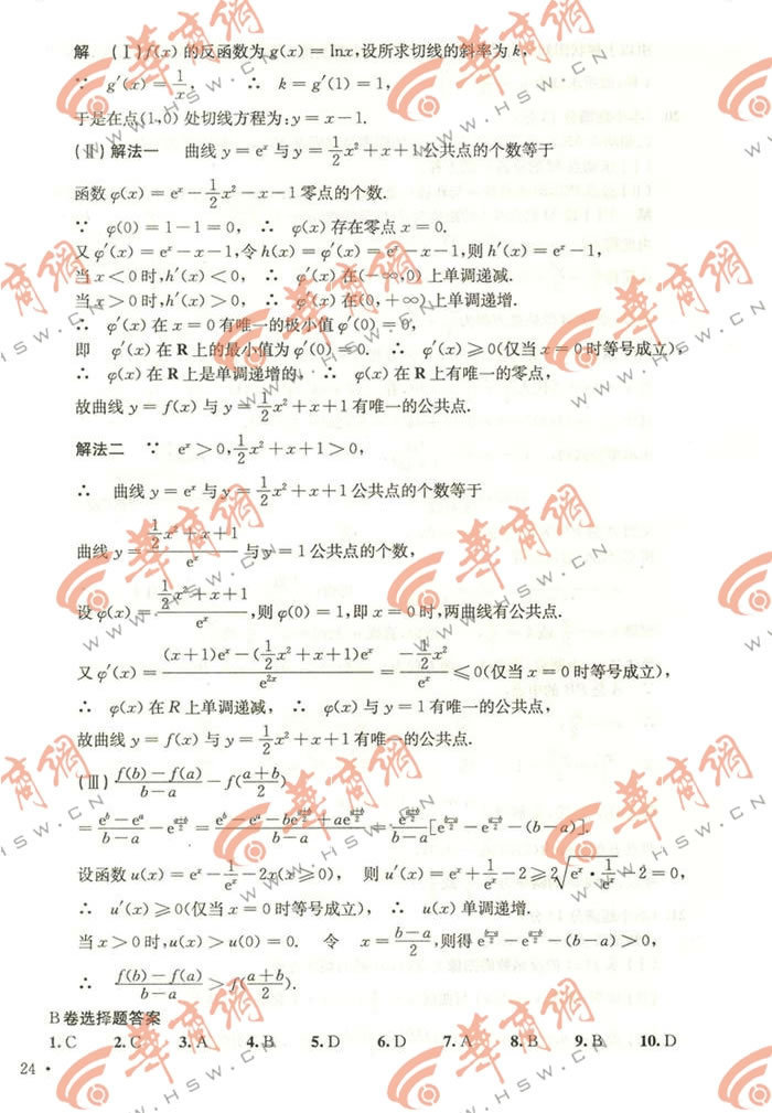 陕西高考文科数学试题答案6