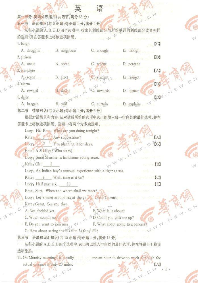 陕西高考英语试题答案1