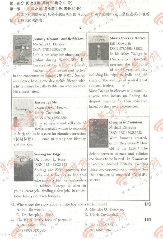 陕西高考英语试题答案4