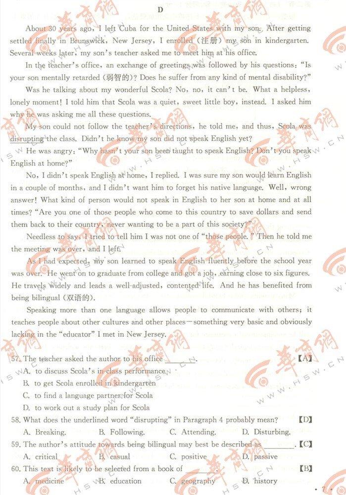 陕西高考英语试题答案7