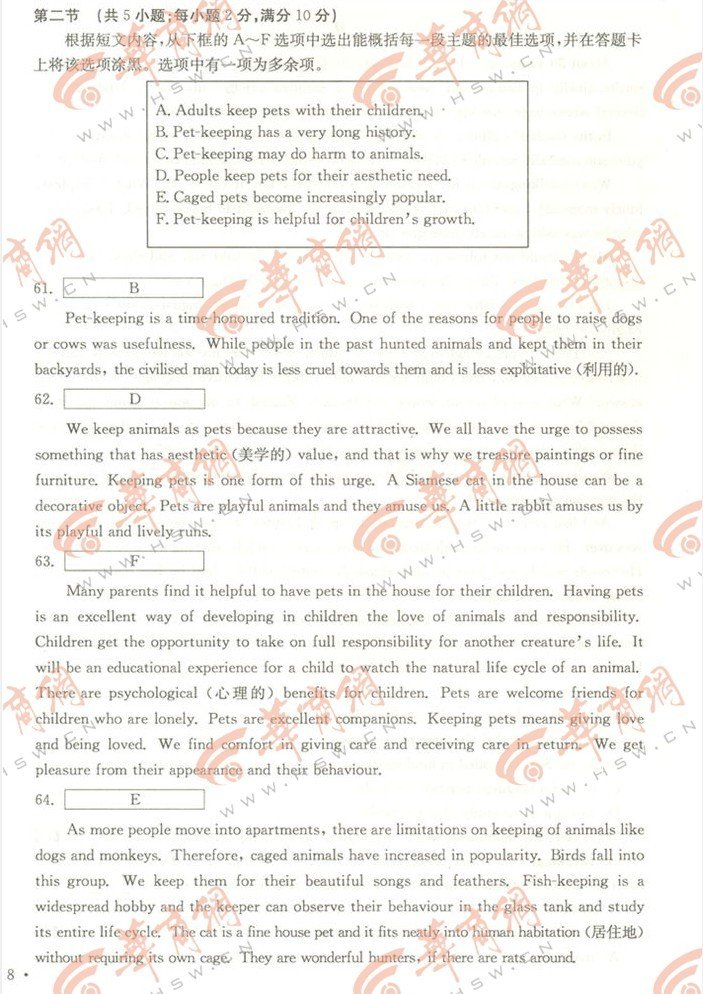 陕西高考英语试题答案8