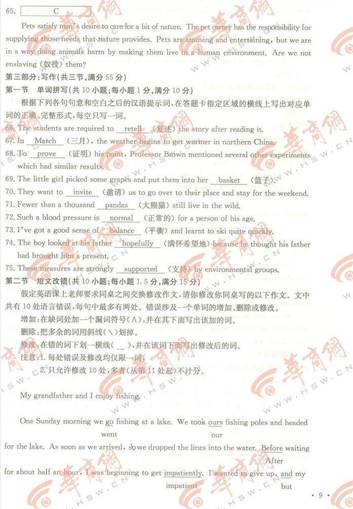 陕西高考英语试题答案9